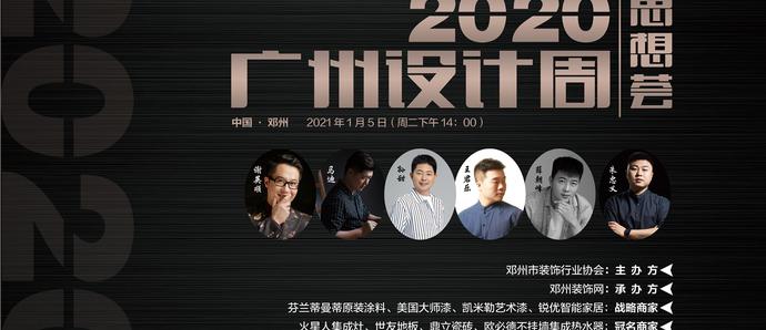 2020广州设计周思想荟